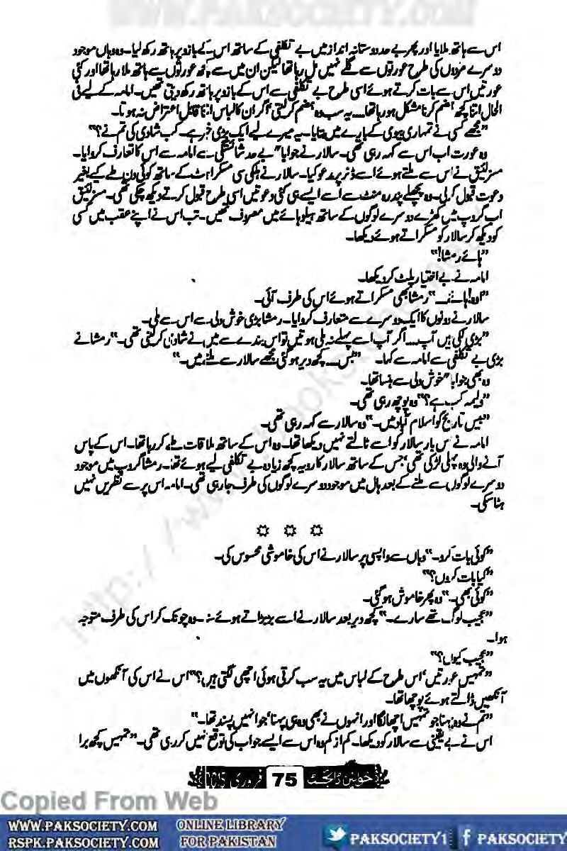 Kitab Dost: Khawateen Digest February 2015 Online Reading