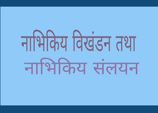 Nabhikiy bikhandan or nabhikiy salayan