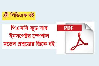 Bengali Books PDF