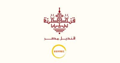 وظائف شركة قنديل مصر للنجف مطلوب محاسبين