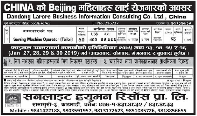 Jobs in Beijing China for Nepali, salary Rs 45,776