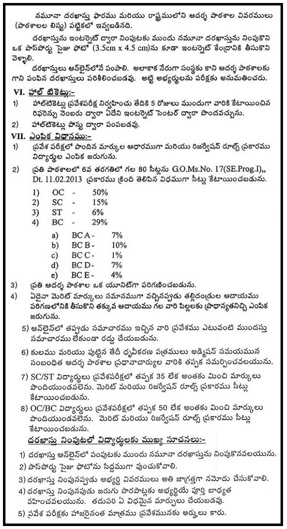 AP-Model-School-6thclass-VI-admissions-Notification-2017-2018-Entrance-Test