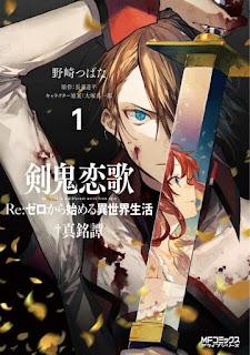تقرير مانجا أغنية حب المبارز - إعادة: الحياة في عالم مختلف من الصفر: الحب الحقيقي Kenki Koiuta - Re:Zero kara Hajimeru Isekai Seikatsu†Shinmeitan
