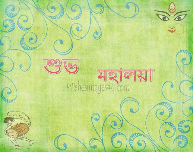 Mahalaya Bengali Photos With Quotes 2020