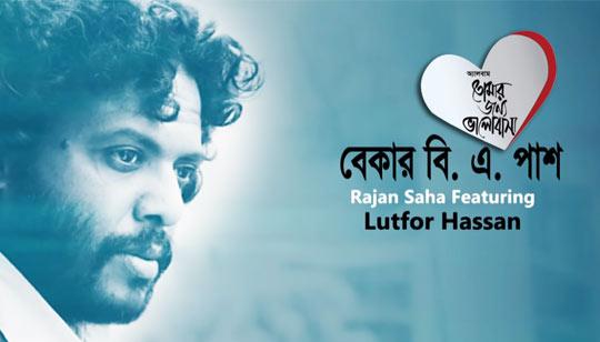 Bekar B A Pass Lyrics (বেকার বি এ পাশ) - Lutfor Hasan