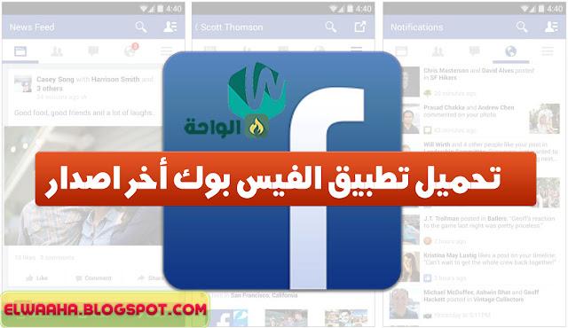 تحميل تطبيق الفيس بوك مجانا اخر اصدار download facebook