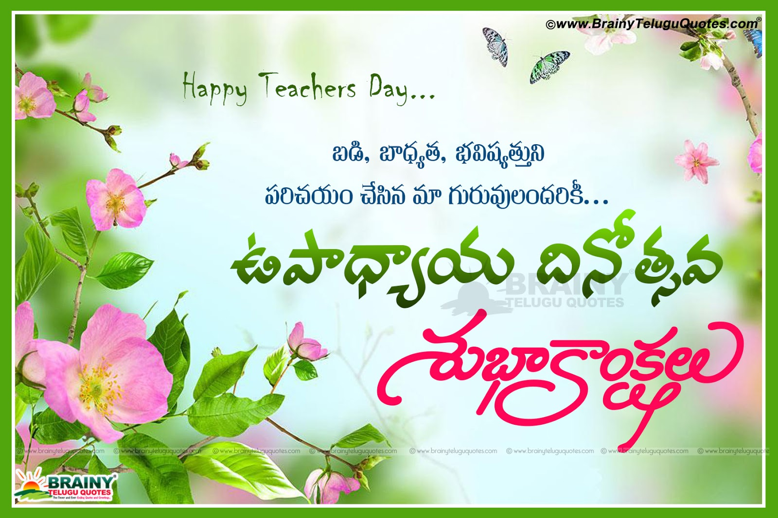 Teachers day wishes messages in tamil best teachers day greetings quotes sms images kristyandbryce Image collections