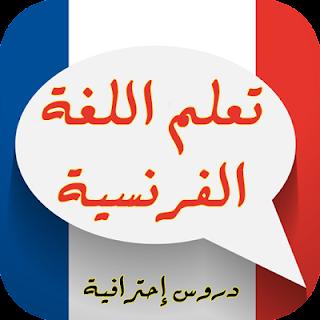 درس مهم لتعلم اللغة الفرنسية للمبتدئين مع مجموعة من القواعد