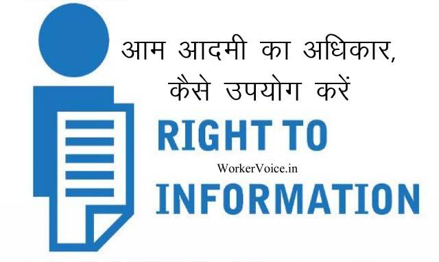 What is RTI Act 2005 in hindi (सूचना का अधिकार अधिनियम, 2005) और RTI Kaise Lagaye?