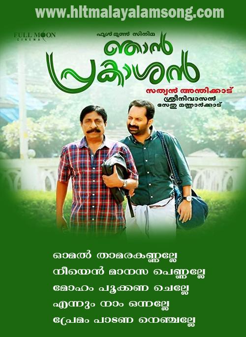 Omal Thamara Song Lyrics | Njan Prakashan Malayalam Movie Song Lyrics