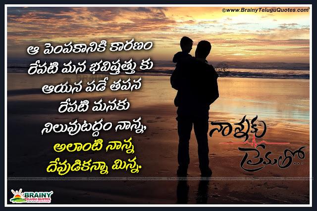 Nannaku Prematho Quotes In Telugu Father Value Quotes In Telugu