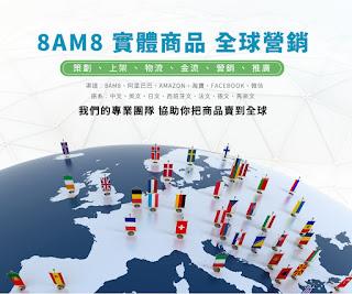 8AM8 實體商品 全球營銷