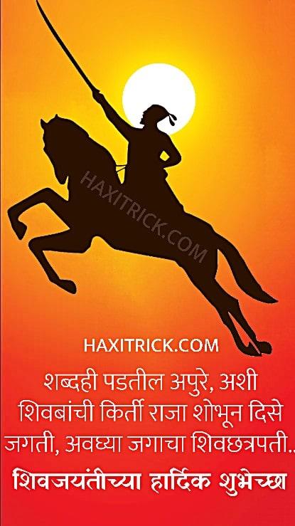 ShivaJayantichya Hardika Shubheksha Pics