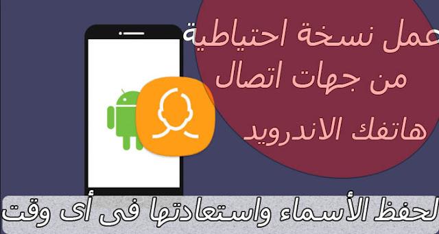 عمل نسخة احتياطية من جهات اتصال Android لحفظ الأسماء واستعادتها