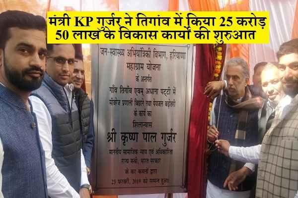 minister-krishan-pal-gurjar-started-rs-25-crore-development-work-in-tigaon