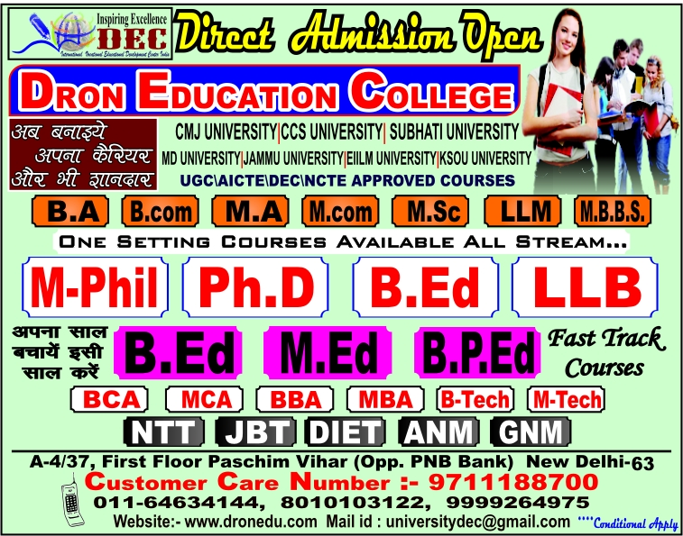 b lib admission when will be