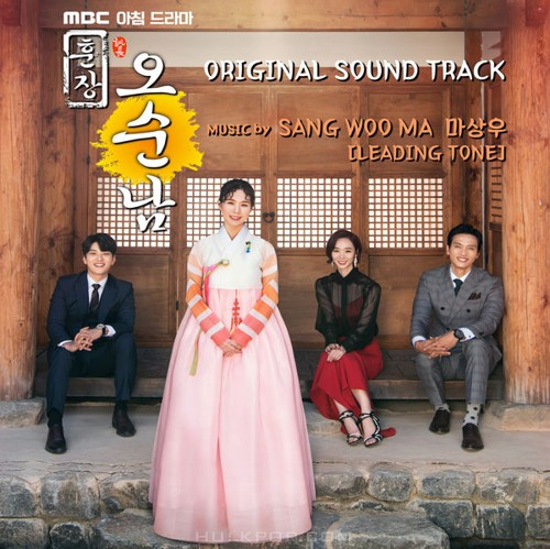 Various Artists – Teacher Oh Soon Nam OST