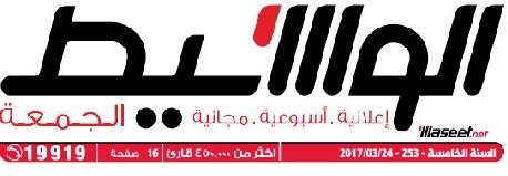 جريدة وسيط الأسكندرية عدد الجمعة 24 مارس 2017  م