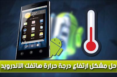 ماذا تفعل عند ارتفاع حرارة هاتفك؟