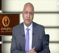 برنامج حقائق و أسرار حلقة الخميس 31-8-2017 مع مصطفى بكرى - الحلقة الكاملة