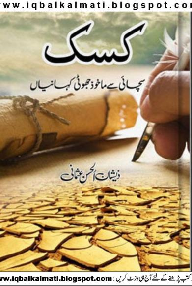 Kasak Urdu PDF Book By Zeeshan Usmani