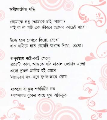 Bangla Kobita - অমিমাংসিত সন্ধি