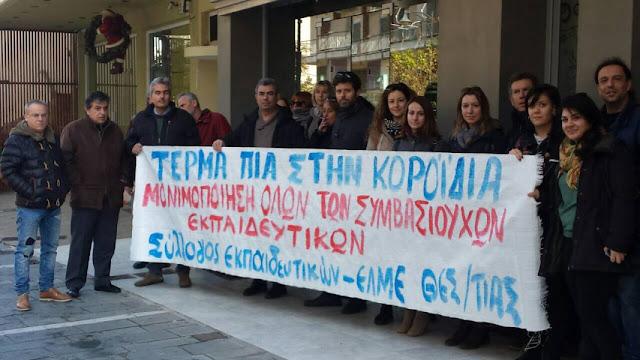 Παράσταση διαμαρτυρίας στην Διεύθυνση Πρωτοβάθμιας Εκπαίδευσης, από εκπαιδευτικούς της Θεσπρωτίας
