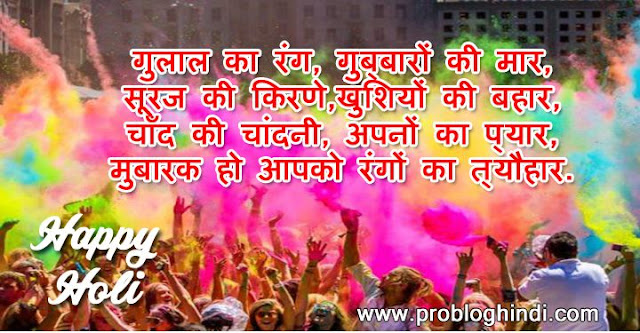 Happy Holi Wishes Status in Hindi For Whatsapp