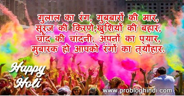 Happy Holi Wishes Status in Hindi For Whatsapp