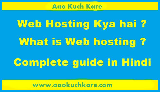 Web Hosting Kya Hai ? What is Web Hosting Puri Jaankari In Hindi