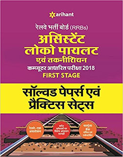 Download Free HINDI Arihant RRB ALP Railway Assistant Loco Pilot and Technician 2018 Book PDF