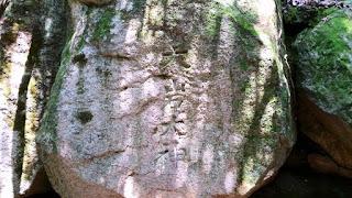 人文研究見聞録:磐船神社(交野市) [大阪府]