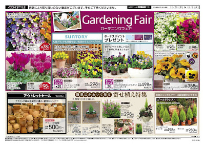 10/20〜11/8 Gardening Fair