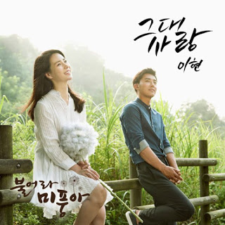 Lyric : Eun Ga Eun - Love Is Like Farewell (OST. Blow Breeze)
