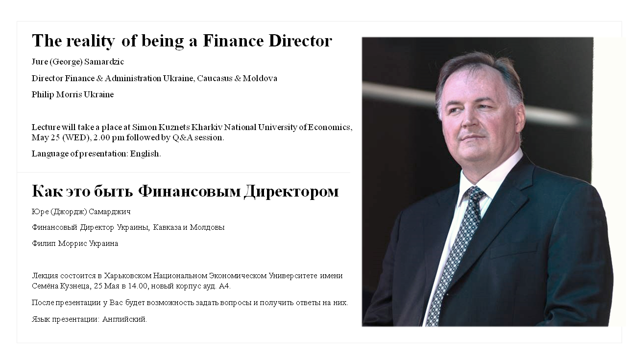 Лекция финансового директора Philip Morris Ukraine