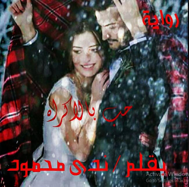 رواية حُب بالإكراه - ندى محمود