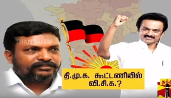 Special News: Will VCK alliance with DMK? | Thanthi Tv