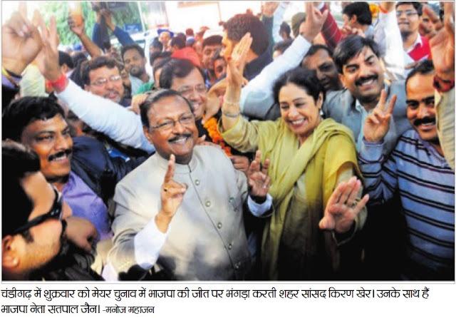 चंडीगढ़ में शुक्रवार को मेयर चुनाव में भाजपा की जीत पर भंगड़ा करते भाजपा नेता सत्य पाल जैन व अन्य