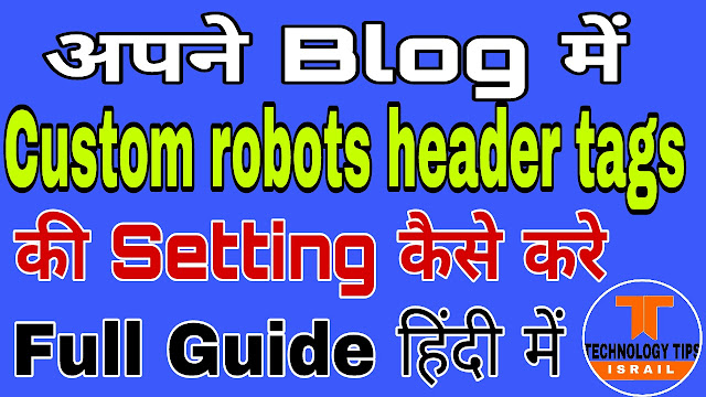 BLOGGER CUSTOM ROBOTS HEADER TAGS SETTINGS KAISE KARE FULL GUID HINDI ME