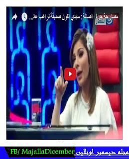 """مصارحه حره _ اقوى حلقات البرنامج """"اصاله"""" الحلقه كامله اونلاين DVD"""