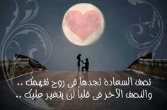 اجمل كلام الحب , احلي ما قيل فى الحب , صور وكلام مؤثر وجميل عن الحب