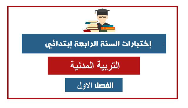 اختبار الفصل الاول للسنة الرابعة ابتدائي في مادة التربية المدنية