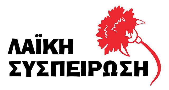 Λαϊκή Συσπείρωση: Έχει ξεφύγει πλέον η κατάσταση  στην Περιφέρεια Πελοποννήσου