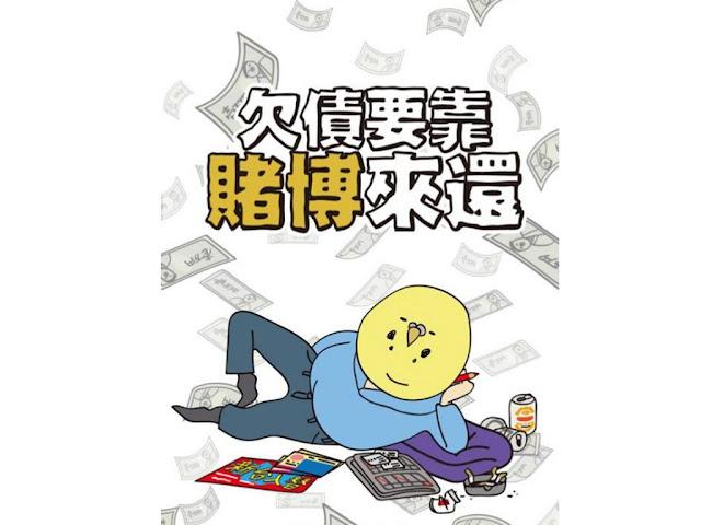 【18+遊戲app】兒童不宜的賤鳥男 《欠債要靠賭錢來還》 | 堅。離地城 – U Blog 博客