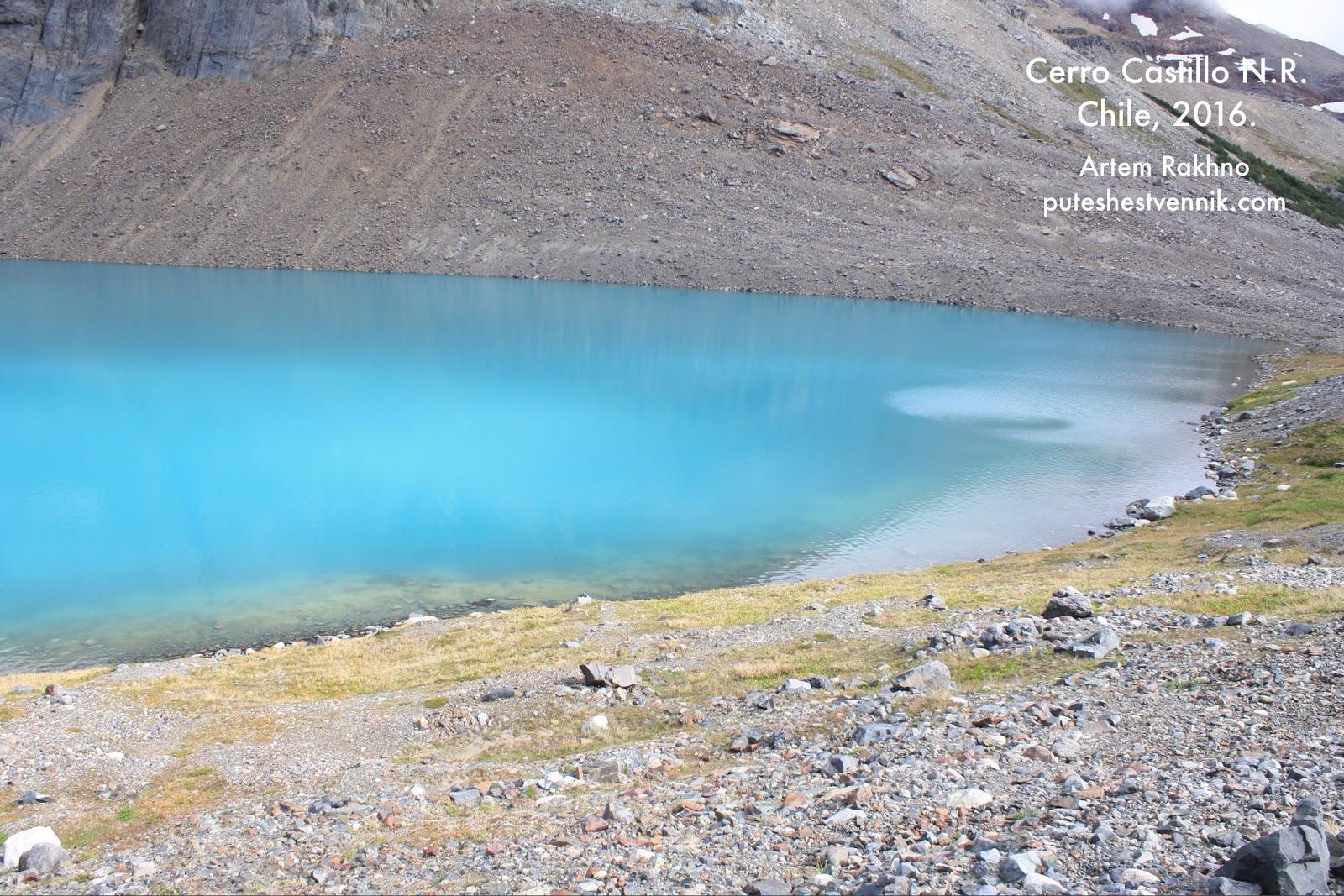 Лагуна Серро-Кастильо с бирюзовой водой