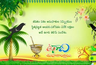 Happy Ugadi wishes in  Telugu Best
