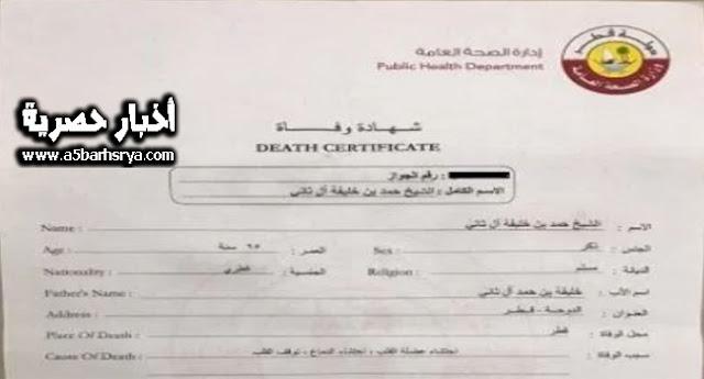 هل مات حمد بن خليفة اليوم الاثنين 23-10-2017 ومتي موعد تشيع جنازة حمد بن خليفة آل ثاني اليوم الاثنين