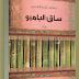رواية ساق البامبو pdf سعود السنعوسي