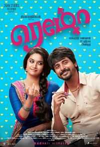 Remo (2016) Full Tamil Movie Download 300mb DVDScr