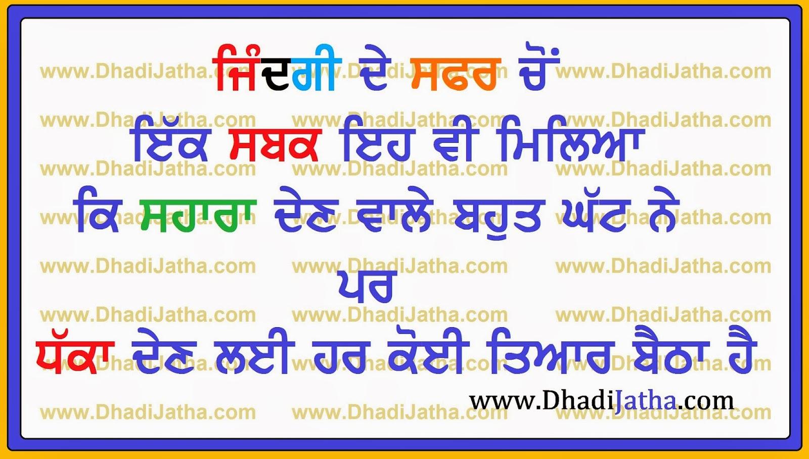 Sad Status In Punjabi For Life Nemetas Aufgegabelt Info